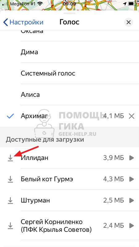 Как скачать голоса для Яндекс Навигатора - шаг 2