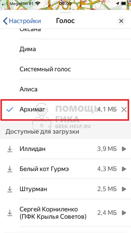 Как скачать голоса для Яндекс Навигатора - шаг 4