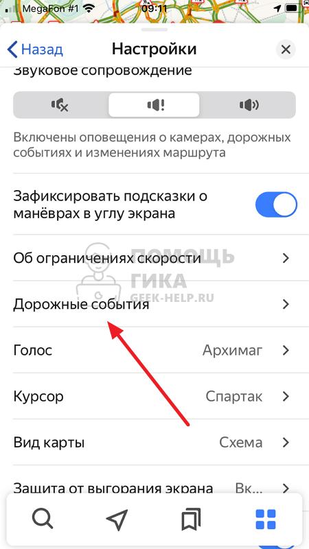 Как настроить голосового помощника в Яндекс Навигаторе - шаг 3