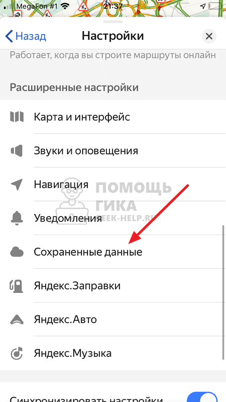 Как очистить кэш в Яндекс Навигаторе - шаг 3