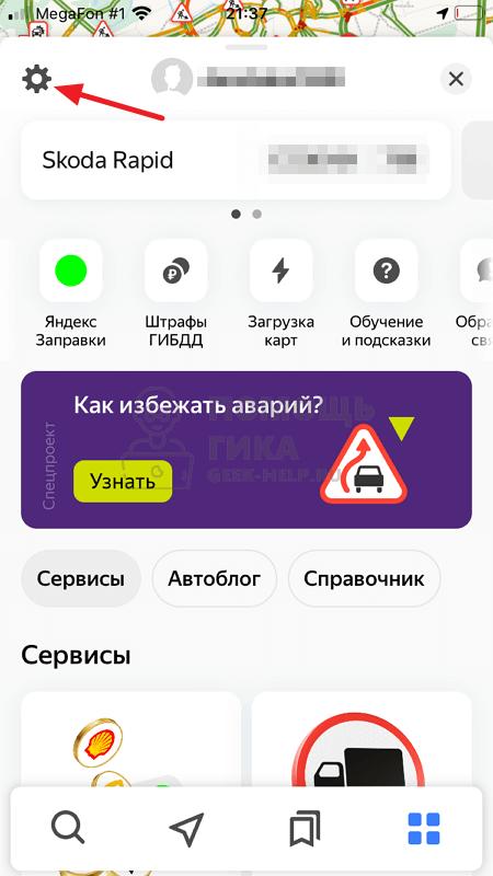 Что делать, если Яндекс Навигатор не показывает камеры - шаг 2