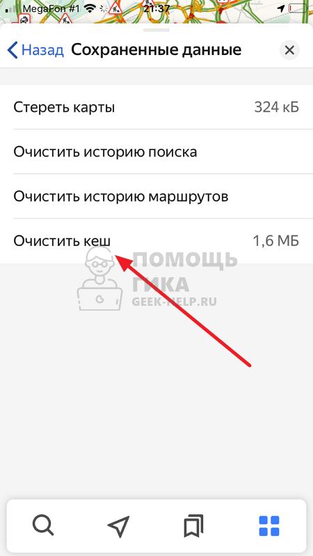 Как очистить кэш в Яндекс Навигаторе - шаг 4