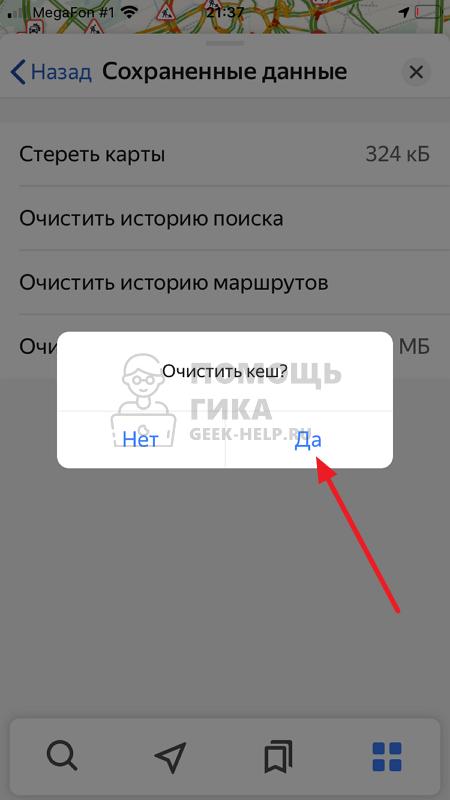 Как очистить кэш в Яндекс Навигаторе - шаг 5