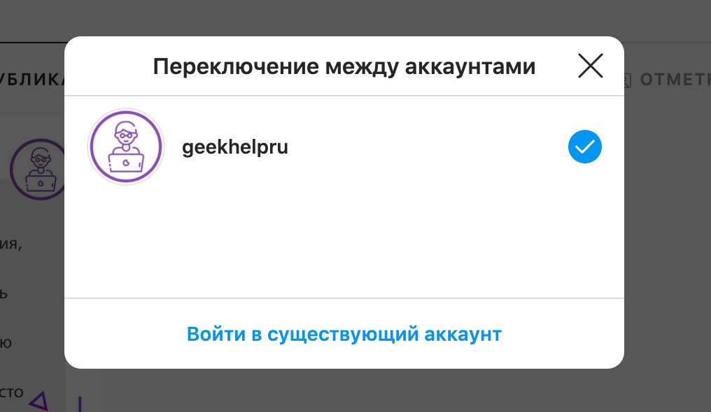 Как добавить второй аккаунт в Инстаграм на компьютере - шаг 2