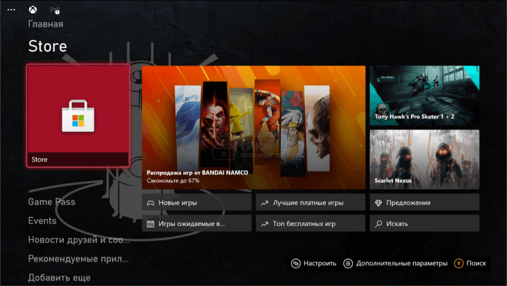 Как стать инсайдером Xbox в Xbox Insider Hub - шаг 1