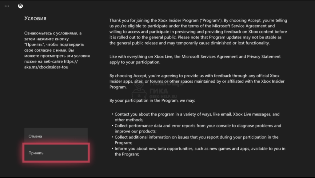 Как стать инсайдером Xbox в Xbox Insider Hub - шаг 5