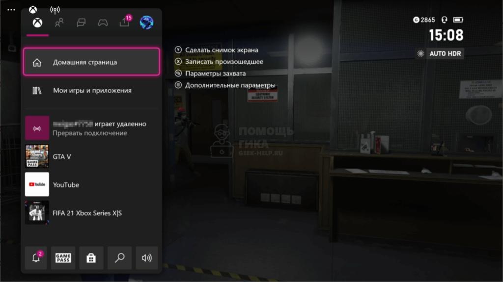 Как на Xbox сделать скриншот через меню - шаг 2