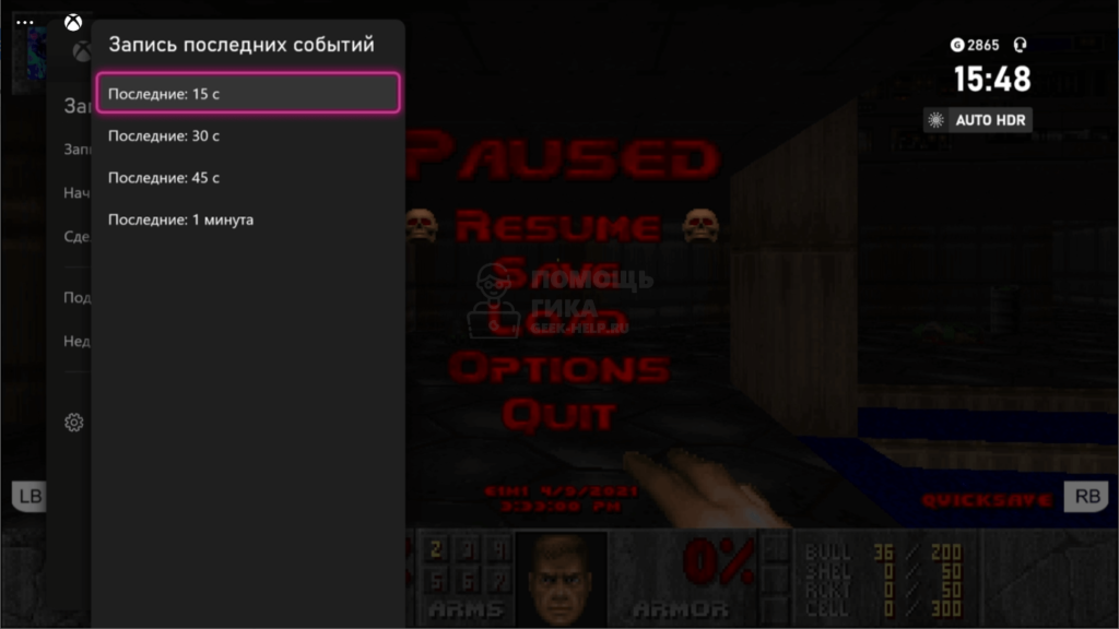 Как на Xbox записать на видео произошедший момент, способ 2 - шаг 2