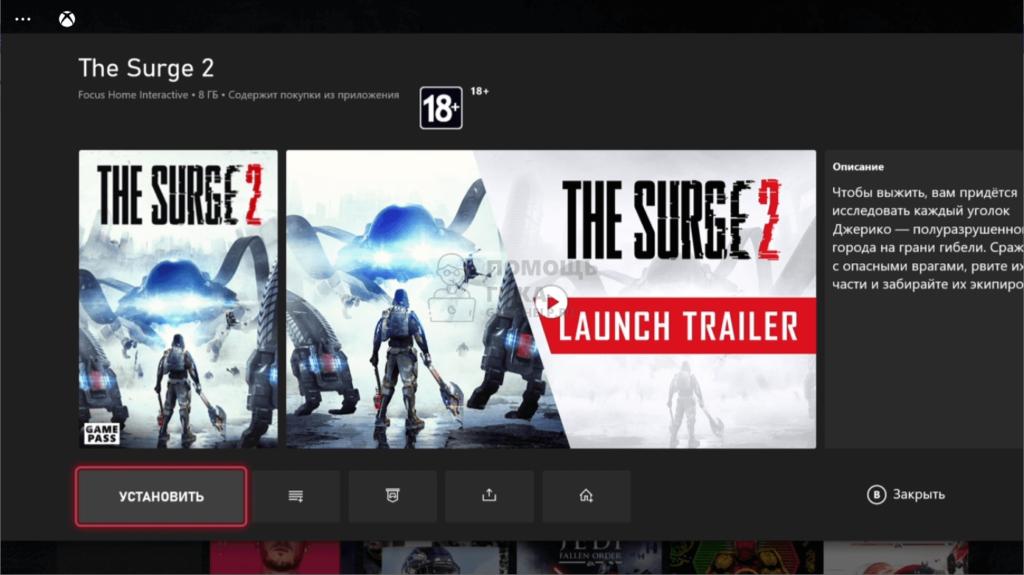 Как на Xbox установить игру через Xbox Game Pass - шаг 4
