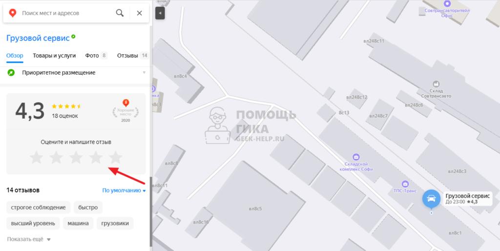 Как оставить отзыв на Яндекс Картах с компьютера - шаг 2