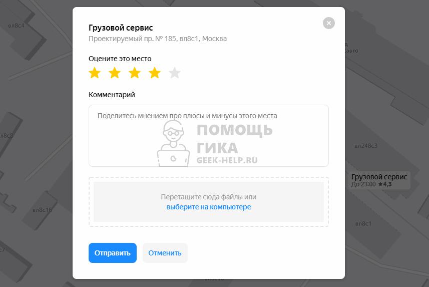 Как оставить отзыв на Яндекс Картах с компьютера - шаг 3