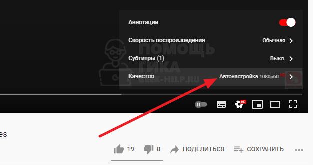 Как выбрать качество видео на Youtube на компьютере - шаг 2