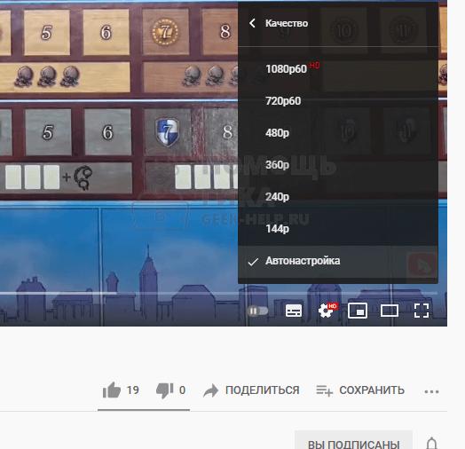 Как выбрать качество видео на Youtube на компьютере - шаг 3