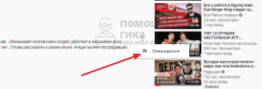 Как отправить жалобу на комментарий на Youtube с компьютера - шаг 2