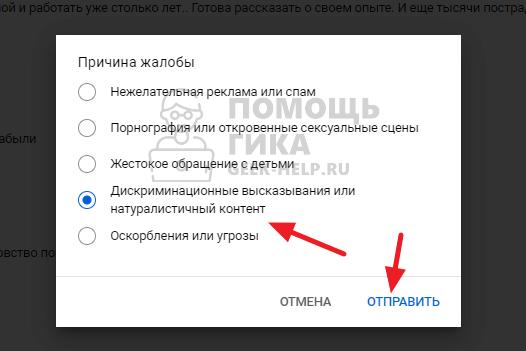 Как отправить жалобу на комментарий на Youtube с компьютера - шаг 3