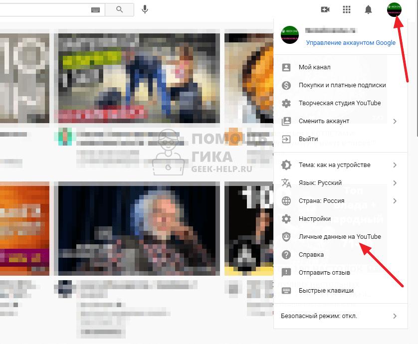 Как посмотреть историю своих комментариев на Youtube на компьютере - шаг 1