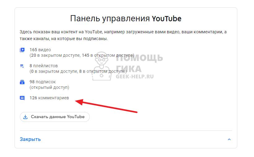 Как посмотреть историю своих комментариев на Youtube на компьютере - шаг 3