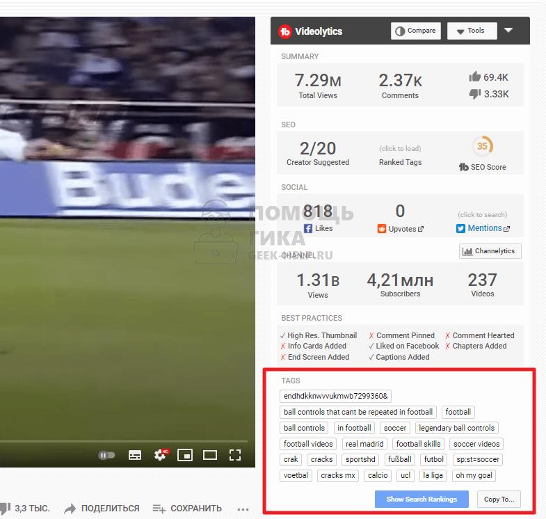 Как посмотреть теги чужого видео на Youtube при помощи расширения