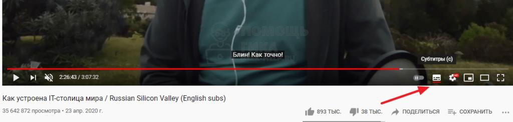 Как включить или выключить субтитры в видео на Youtube на компьютере