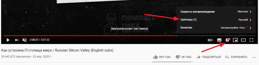 Как сменить язык субтитров на Youtube на компьютере - шаг 1
