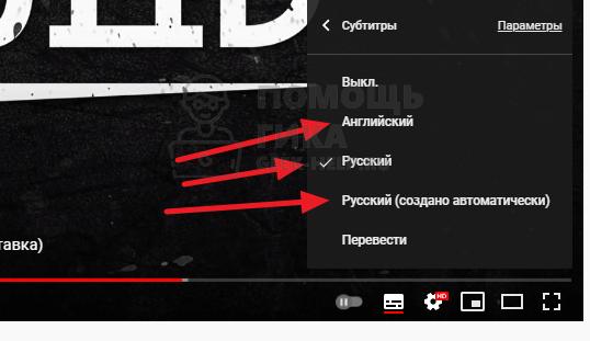 Как сменить язык субтитров на Youtube на компьютере - шаг 2