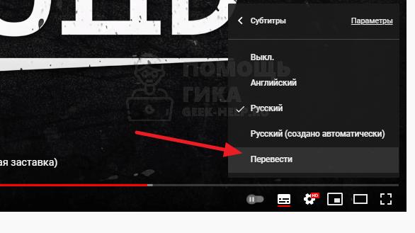 Как включить перевод субтитров на Youtube - шаг 2