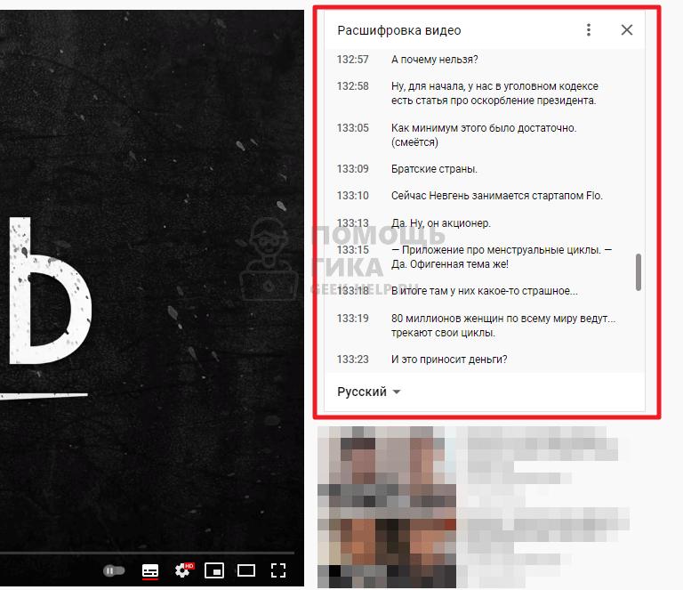 Как посмотреть расшифровку видео на Youtube - шаг 2