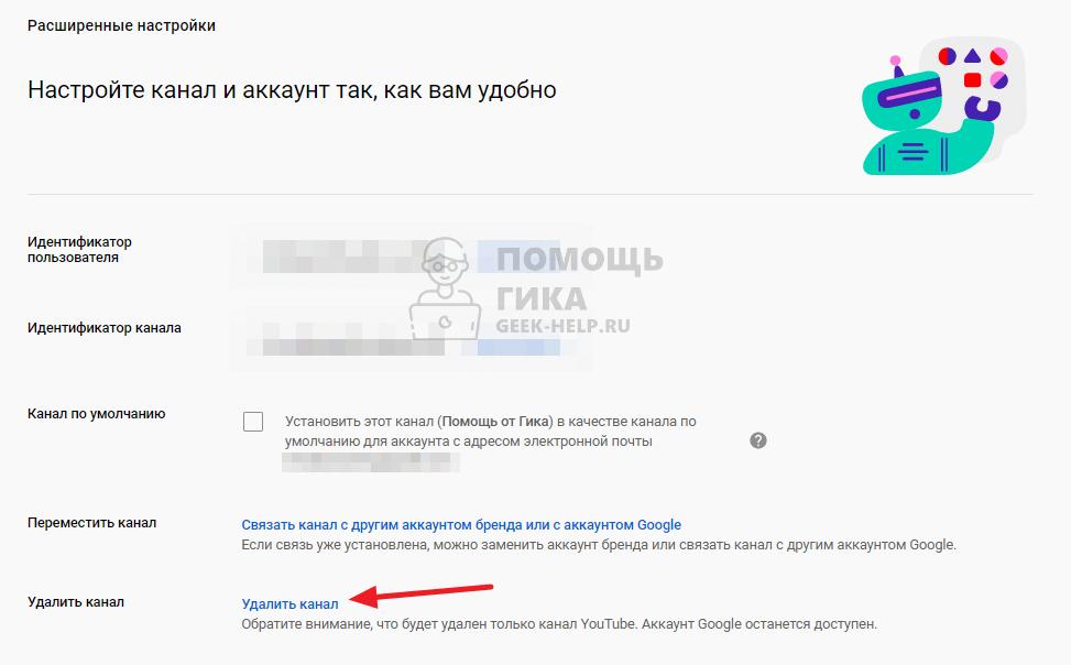 Как удалить канал на Youtube с компьютера - шаг 3