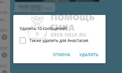 Как очистить историю чата в Телеграм частично с компьютера - шаг 2