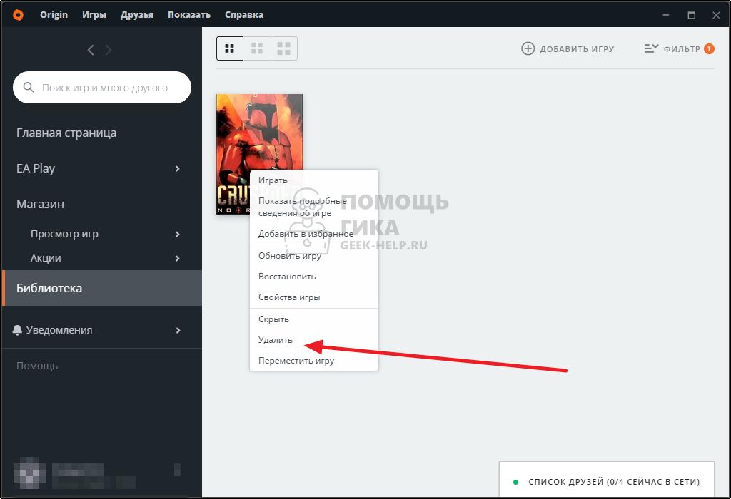 Как удалить игру в Origin- шаг 4