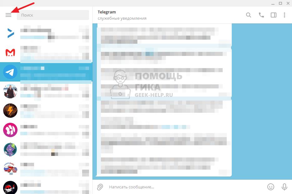 Как включить темную тему в Телеграм на компьютере - шаг 1