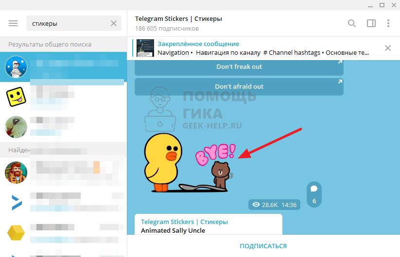 Как добавить стикеры в Телеграм на компьютере через чат - шаг 1