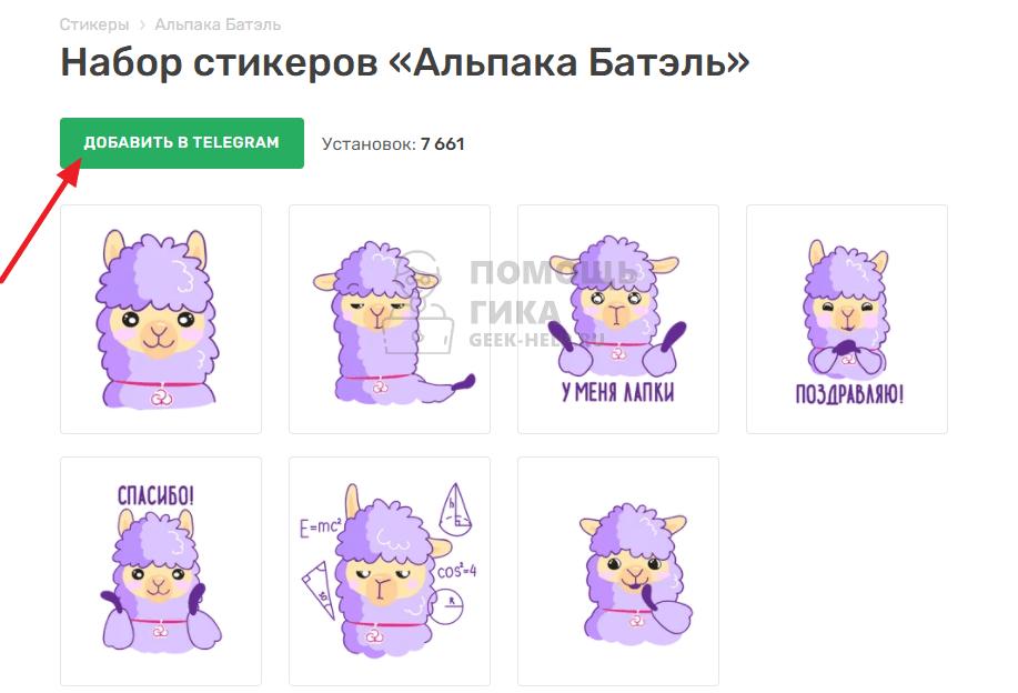 Как добавить стикеры в Телеграм на компьютере через сайты - шаг 1