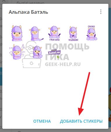 Как добавить стикеры в Телеграм на компьютере через сайты - шаг 2