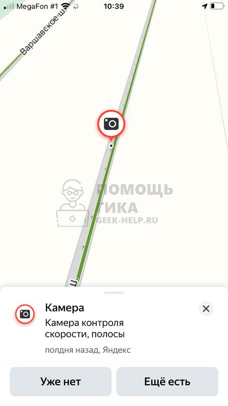 Камера на скорость Яндекс Навигатор