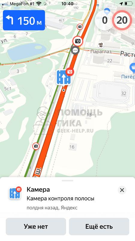 Камера контроля полосы Яндекс Навигатор