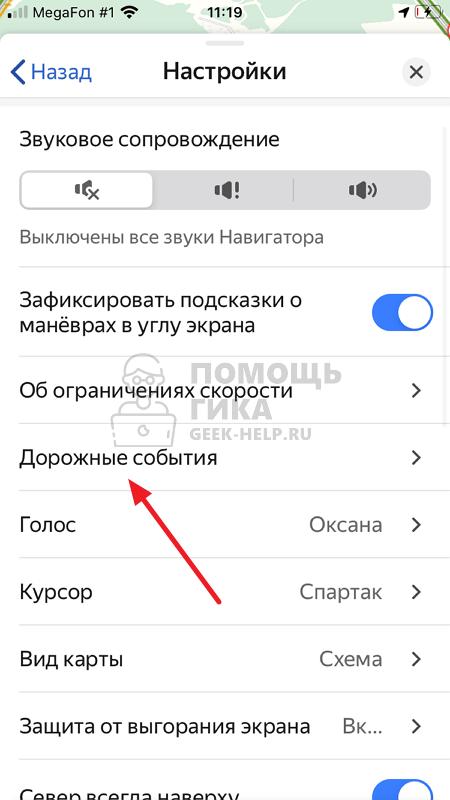 Что делать, если Яндекс Навигатор не показывает камеры - шаг 3