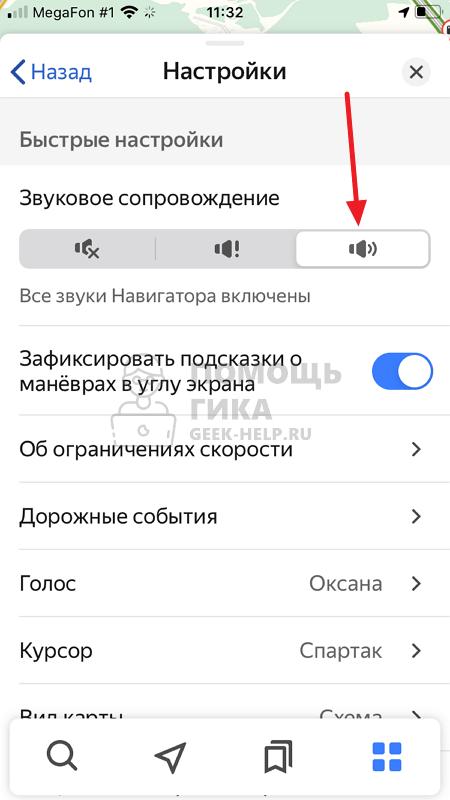 Что делать, если Яндекс Навигатор не говорит о камерах - шаг 3