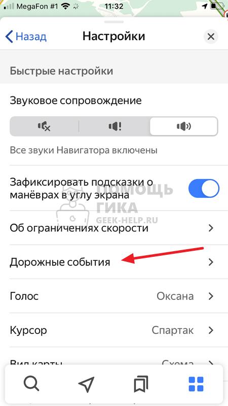 Что делать, если Яндекс Навигатор не говорит о камерах - шаг 4
