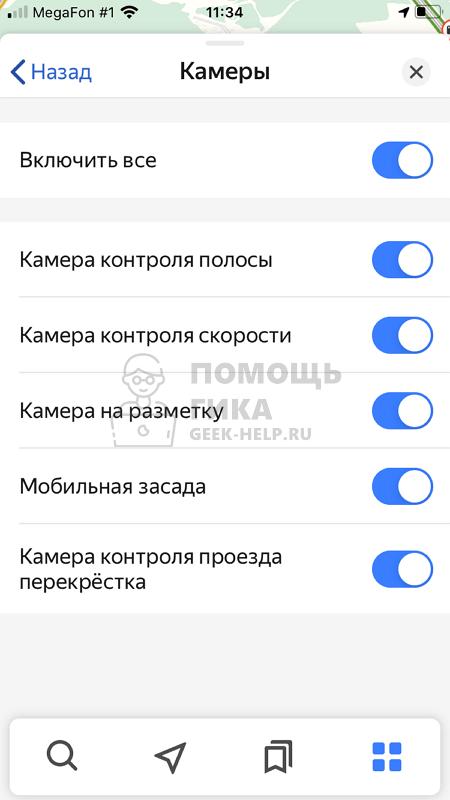 Что делать, если Яндекс Навигатор не говорит о камерах - шаг 7