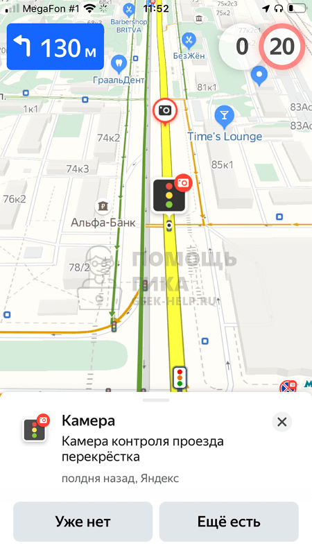 Камера проезда перекрестков Яндекс Навигатор