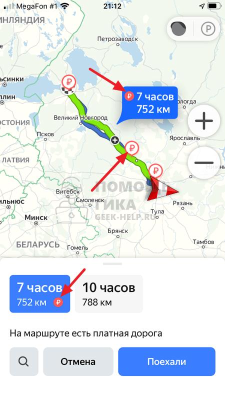 Как понять, что Яндекс Навигатор ведет по платной дороге