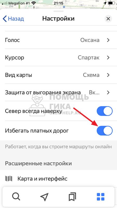 Как убрать платные дороги в Яндекс Навигаторе - шаг 3