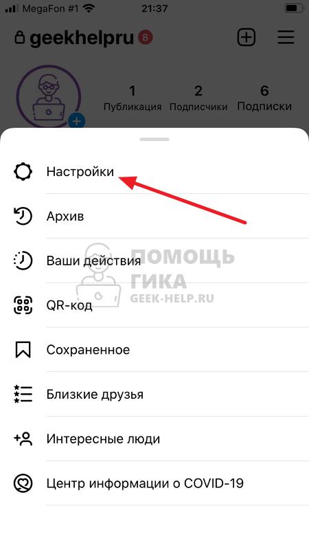 Как выйти с другого устройства в Инстаграм - шаг 2