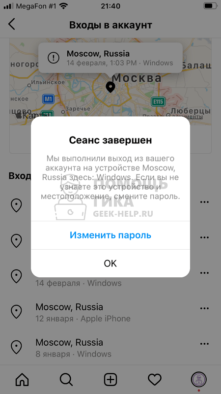 Как выйти с другого устройства в Инстаграм - шаг 7