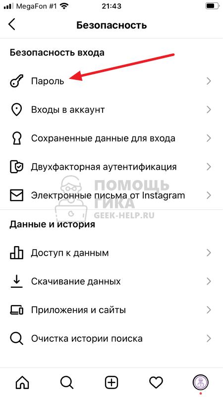 Как выйти со всех устройств в Инстаграм на телефоне - шаг 4