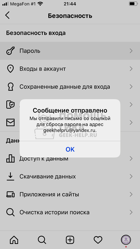 Как выйти со всех устройств в Инстаграм на телефоне - шаг 5