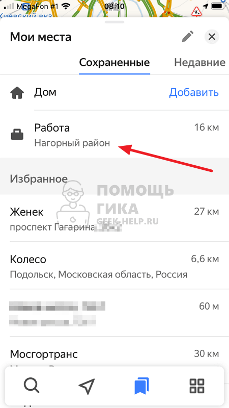 Как проложить маршрут в Яндекс Навигаторе через закладки - шаг 2