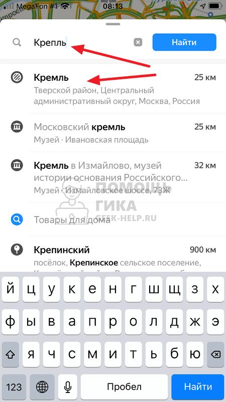 Как проложить маршрут в Яндекс Навигаторе через поиск - шаг 3