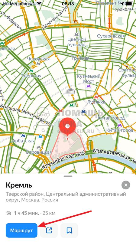 Как проложить маршрут в Яндекс Навигаторе через поиск - шаг 4
